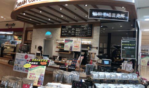 グレインコーヒーロースター オリンピック港北ニュータウン店 センター南