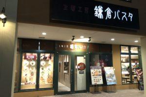 鎌倉パスタ センター南