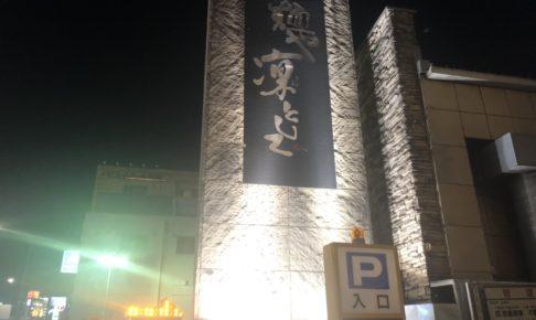 凛として 中川中央店 センター北