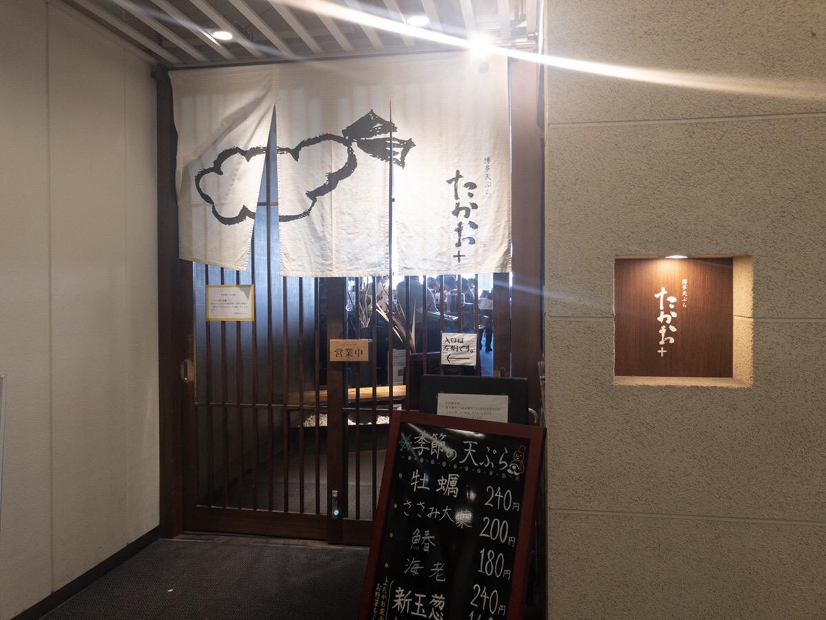 博多天ぷらたかお センター南