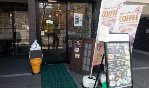 Cafe OREO(カフェ オレオ) センター南