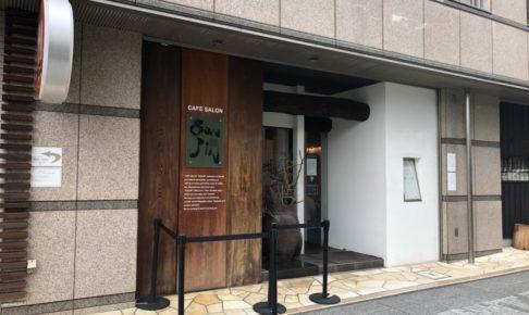 カフェサロン ソンジン SONJIN センター北