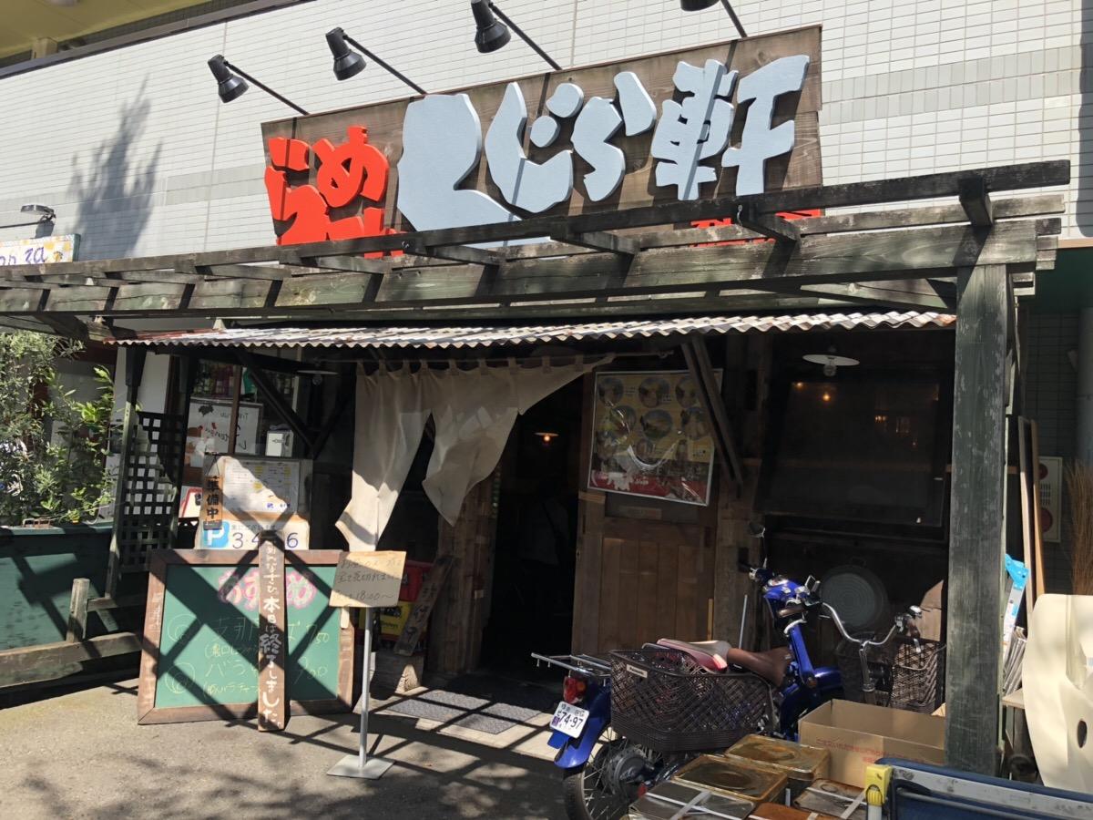 くじら軒 横浜本店 センター北