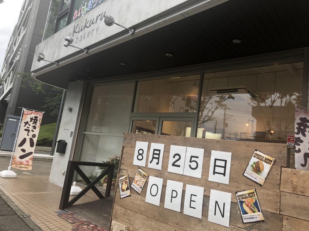 kukuru bakery センター南