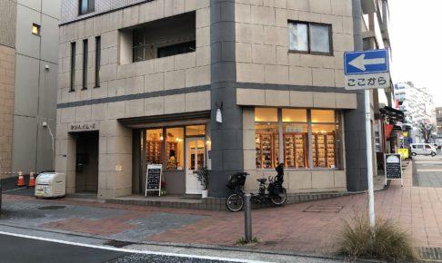 ヴィンテージアクセサリーle-meace(レミース)横浜店 センター南