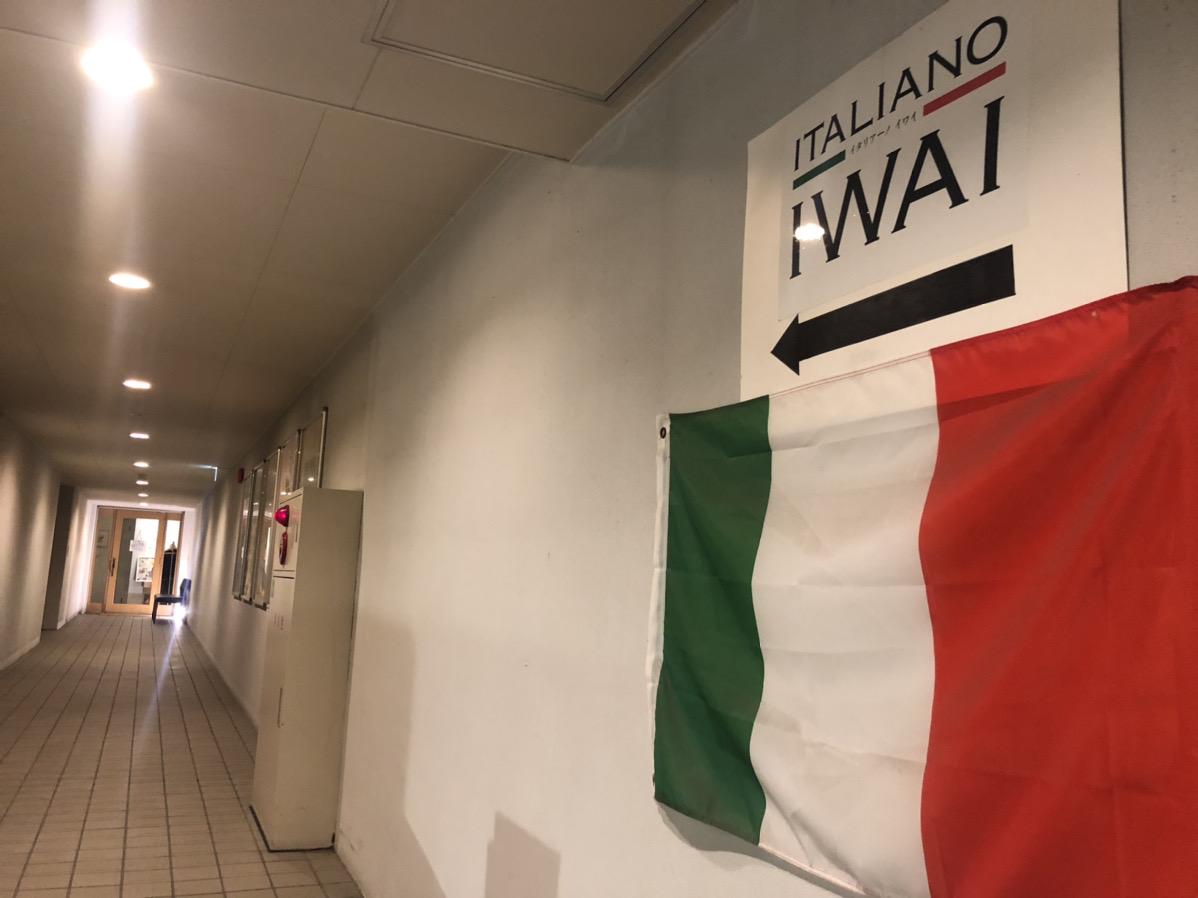 イタリアーノ イワイ センター南