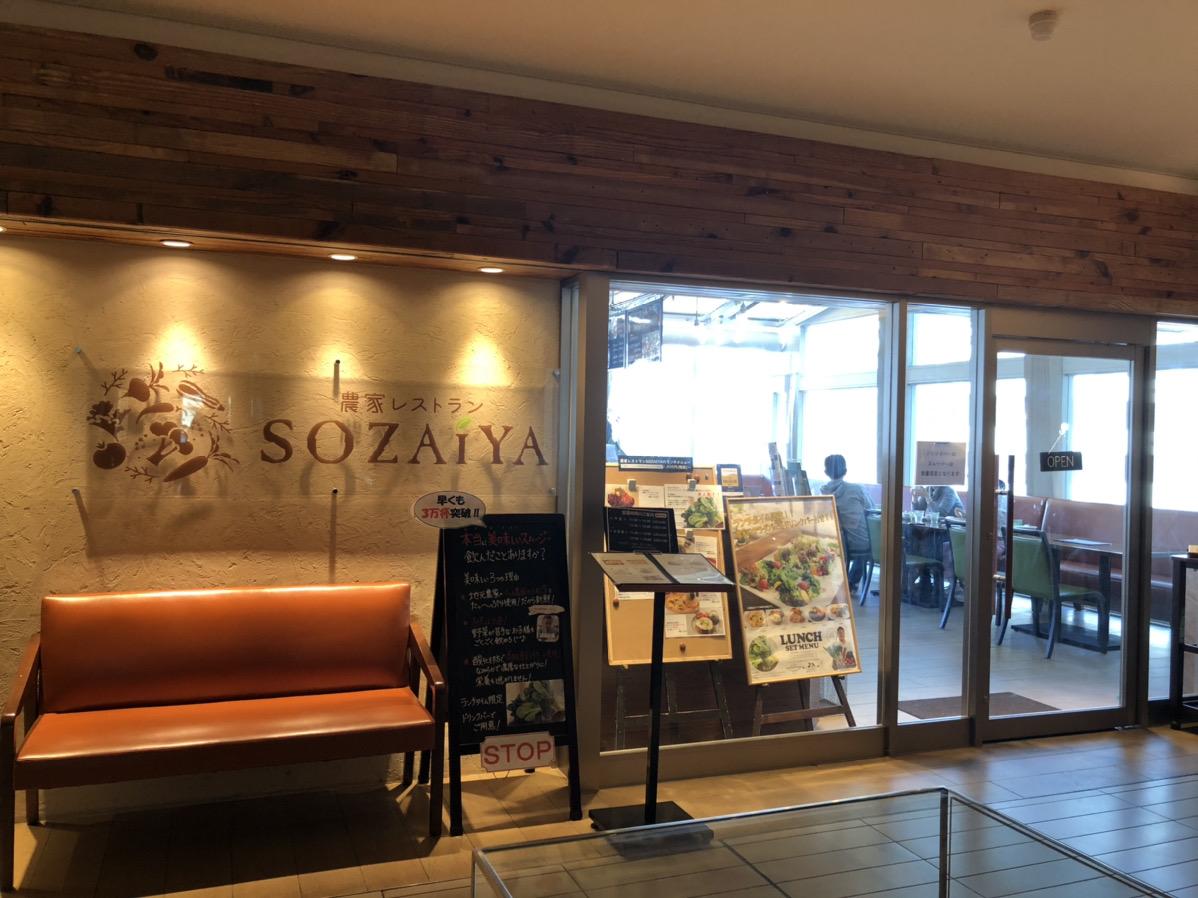 農家レストラン SOZAIYA センター北