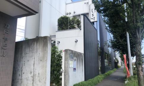 うなぎ料理しま村 高田本店